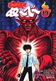地獄先生ぬ~べ~ (19) (集英社文庫―コミック版 (お60-19))