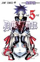 D.Gray-man 5 (ジャンプコミックス)