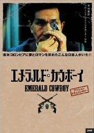 エメラルド・カウボーイ [DVD] / 早田英志 (監督)