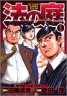 法の庭―NECESSITY KNOWS NO LAW (1) (ヤングジャンプ・コミックス)