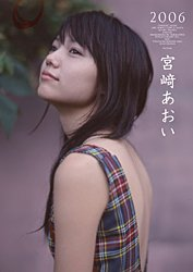 宮崎あおい 2006年度 カレンダー
