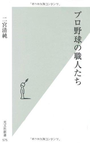 プロ野球の職人たち (光文社新書)の詳細を見る