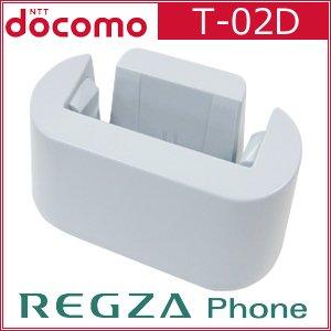 [ドコモ純正品]REGZA Phone 卓上ホルダー(T-02D)(F38)
