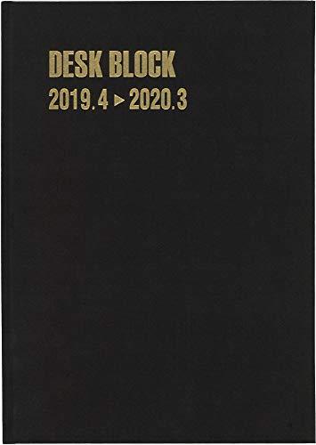 デスクブロック A4 12ヵ月 [黒]