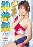 炎のチャレンジマッチ 神谷姫 完全版 [DVD]