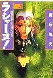 ラシャーヌ! (第3巻) (白泉社文庫)