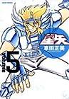 聖闘士星矢 完全版 第5巻