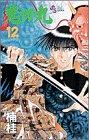鬼切丸 12 (少年サンデーコミックス)