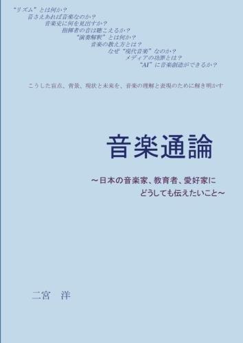 音楽通論 - 日本の音楽家、教育者、愛好家にどうしても伝えたいこと (MyISBN - デザインエッグ社)