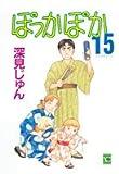 ぽっかぽか (15) (ユーコミックス (571)) 画像