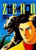ゼロ THE MAN OF CREATI 7 (ジャンプコミックスデラックス)