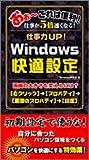 Windows快適設定―初期設定で使うな! (Sengen books)