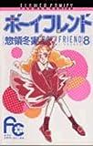 ボーイフレンド 8 (フラワーコミックス)