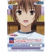《ヴィクトリースパーク》みんなのコーチ 昴 【C】/ロウきゅーぶ!SS/VS-RKB-151C