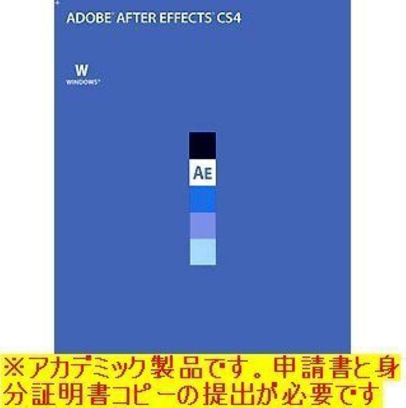 アドビ(Adobe) 【Win版】Adobe After Effects CS4 (V9.0) 日本語版 Professional Windows版 アカデミック(学生?教職員向け) 65009853