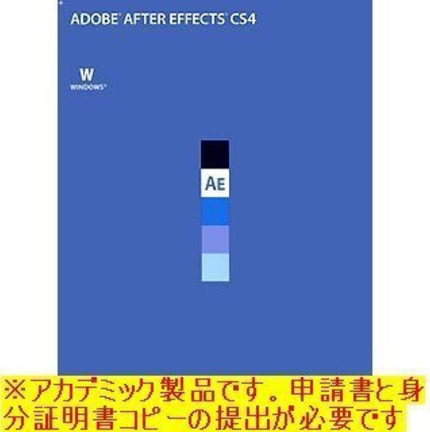 着替える病院苦しむアドビ(Adobe) 【Win版】Adobe After Effects CS4 (V9.0) 日本語版 Professional Windows版 アカデミック(学生?教職員向け) 65009853