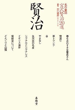 名作童話 宮沢賢治20選の詳細を見る