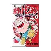 ポケットモンスター (1) (てんとう虫コミックス)