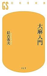 大麻入門 (幻冬舎新書)