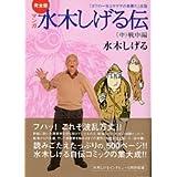 完全版水木しげる伝(中) (講談社漫画文庫)