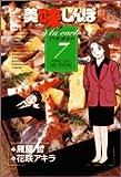 美味しんぼア・ラ・カルト  7 (7)    ビッグコミックススペシャル