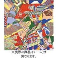 ジミー大西作品集 2005年度 カレンダー