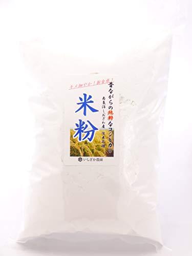 米粉【昔ながらの純粋なコシヒカリ】南魚沼産しおざわコシヒカリ【従来品種】で作った米粉1kg