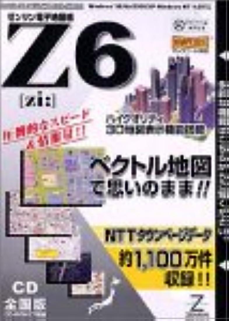 血まみれ結晶賞賛ゼンリン電子地図帳Z 6 CD全国版 ガイドブック付き