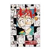 本気! 1 (少年チャンピオン・コミックス)