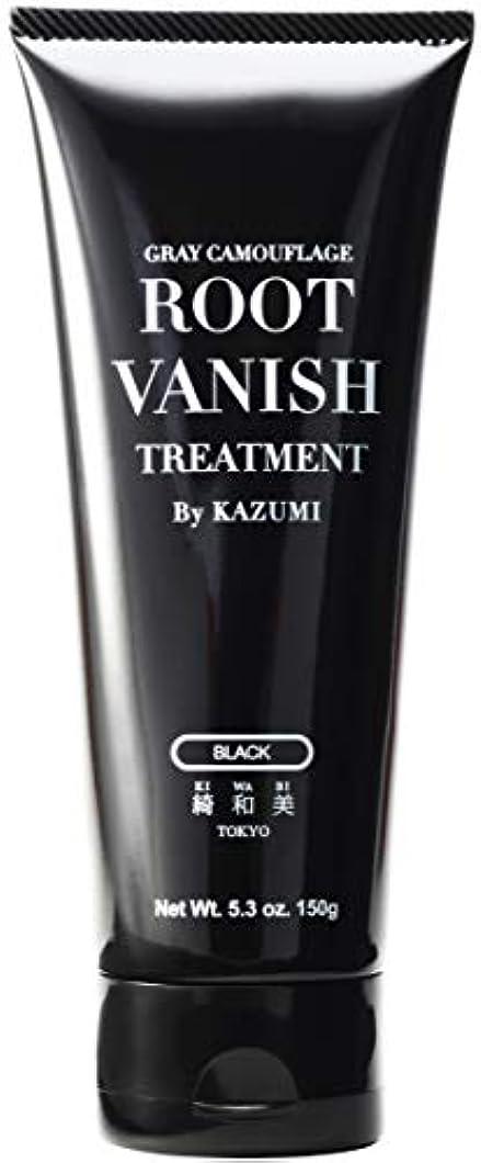 有力者歌詞ほこりっぽいRoot Vanish 白髪染め (ブラック) ヘアカラートリートメント 男女兼用 [100%天然成分 / 無添加22種類の植物エキス配合]