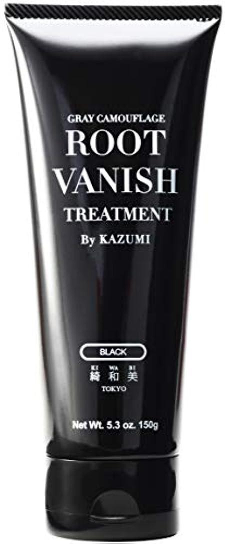 刺します社会科保存するRoot Vanish 白髪染め (ブラック) ヘアカラートリートメント 男女兼用 [100%天然成分 / 無添加22種類の植物エキス配合]