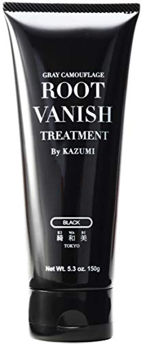 傑出した聖なる領域Root Vanish 白髪染め (ブラック) ヘアカラートリートメント 男女兼用 [100%天然成分 / 無添加22種類の植物エキス配合]