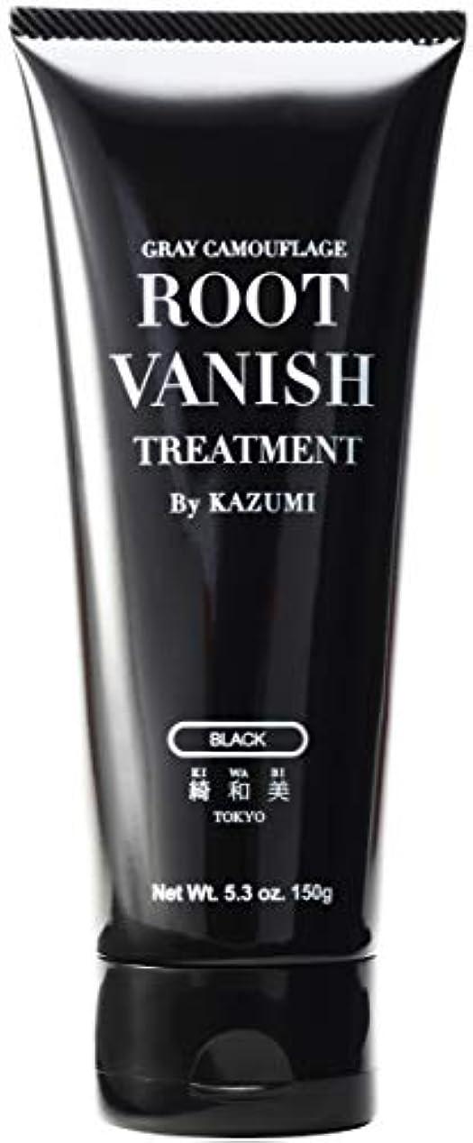 受信ナット整然としたRoot Vanish 白髪染め (ブラック) ヘアカラートリートメント 男女兼用 [100%天然成分 / 無添加22種類の植物エキス配合]