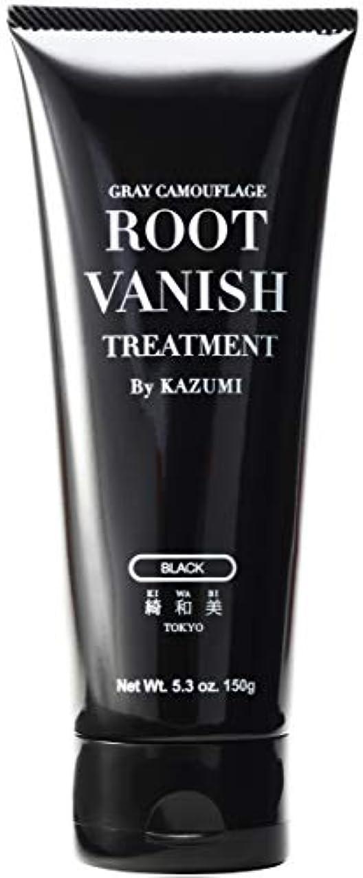 遠征ジャズキノコRoot Vanish 白髪染め (ブラック) ヘアカラートリートメント 男女兼用 [100%天然成分 / 無添加22種類の植物エキス配合]