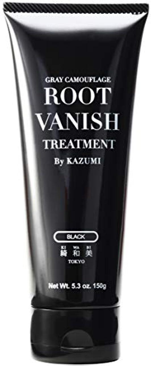 頭蓋骨スポット認めるRoot Vanish 白髪染め (ブラック) ヘアカラートリートメント 男女兼用 [100%天然成分 / 無添加22種類の植物エキス配合]