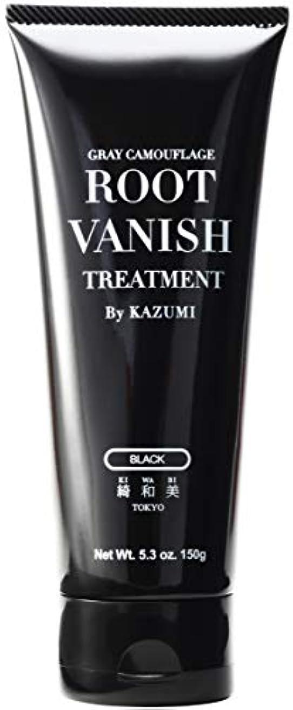 影響広々ズームインするRoot Vanish 白髪染め (ブラック) ヘアカラートリートメント 男性用/女性用 [100%天然成分 / 無添加22種類の植物エキス配合]