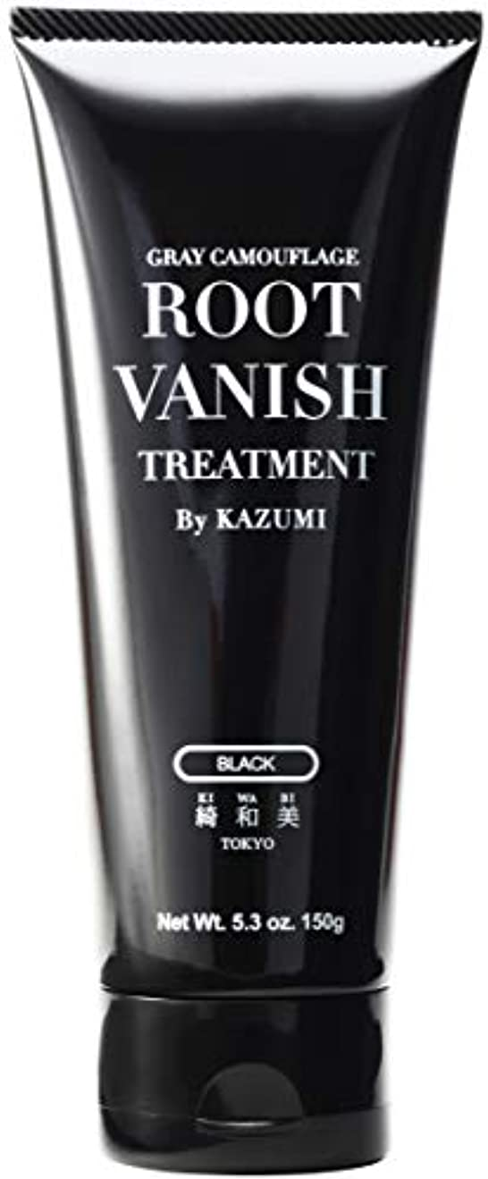 悲観的熟す鮫Root Vanish 白髪染め (ブラック) ヘアカラートリートメント 男性用/女性用 [100%天然成分 / 無添加22種類の植物エキス配合]