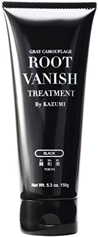 リハーサルひばりパリティRoot Vanish 白髪染め (ブラック) ヘアカラートリートメント 男女兼用 [100%天然成分 / 無添加22種類の植物エキス配合]