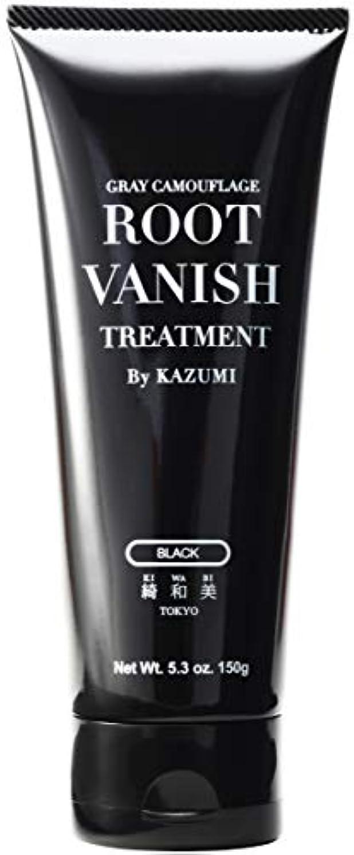 はぁウェイターぴかぴかRoot Vanish 白髪染め (ブラック) ヘアカラートリートメント 男女兼用 [100%天然成分 / 無添加22種類の植物エキス配合]