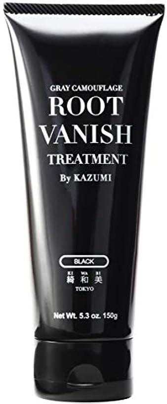 エイリアン生き返らせる細分化するRoot Vanish 白髪染め (ブラック) ヘアカラートリートメント 男性用/女性用 [100%天然成分 / 無添加22種類の植物エキス配合]