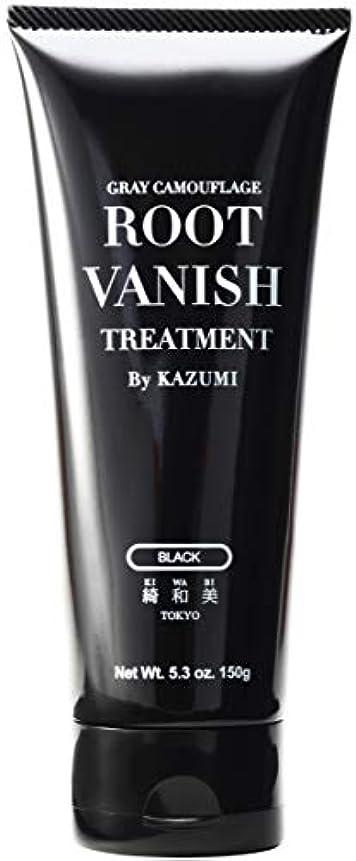延期する微生物作りRoot Vanish 白髪染め (ブラック) ヘアカラートリートメント 男女兼用 [100%天然成分 / 無添加22種類の植物エキス配合]