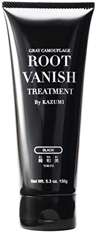 たるみ偏心普通にRoot Vanish 白髪染め (ブラック) ヘアカラートリートメント 男女兼用 [100%天然成分 / 無添加22種類の植物エキス配合]