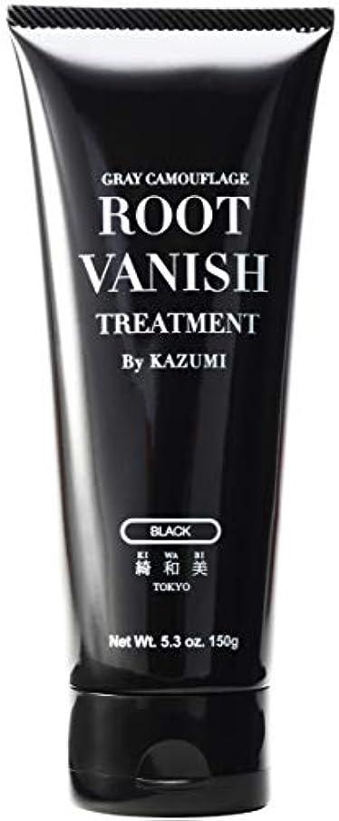 ゆり通知キャロラインRoot Vanish 白髪染め (ブラック) ヘアカラートリートメント 女性用/男性用 [100%天然成分/無添加22種類の植物エキス配合]