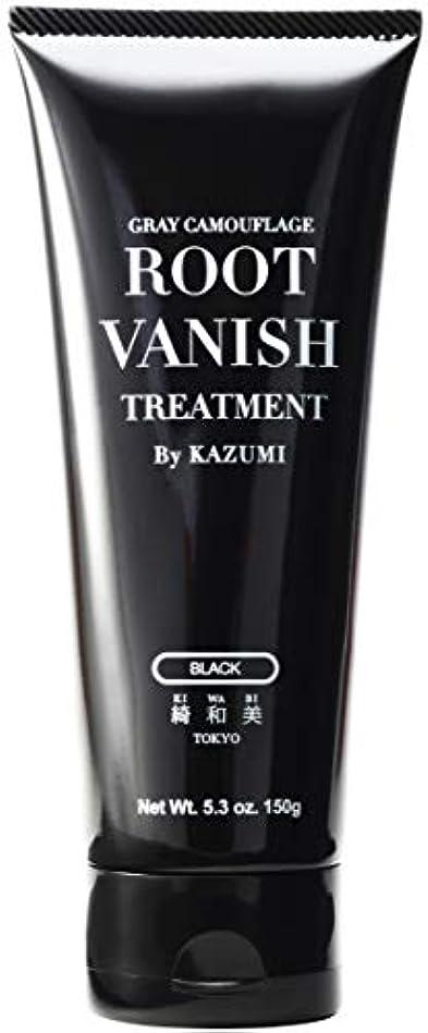 バース金額ごみRoot Vanish 白髪染め (ブラック) ヘアカラートリートメント 男女兼用 [100%天然成分 / 無添加22種類の植物エキス配合]