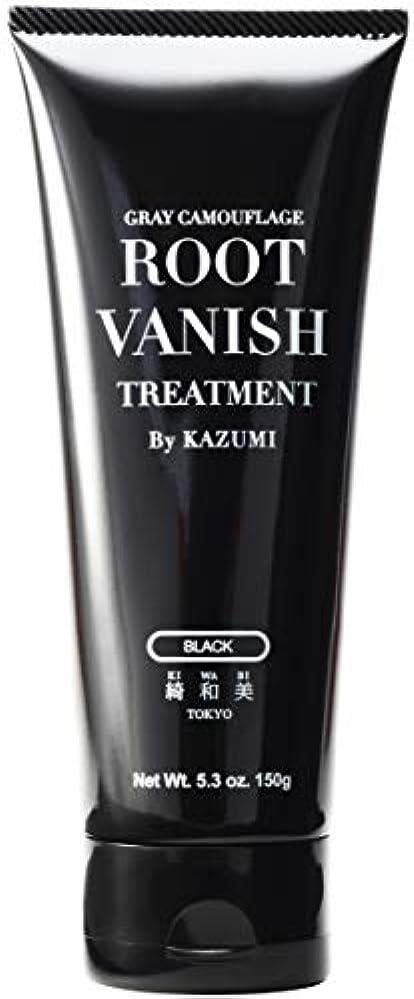 尊敬実行最終Root Vanish 白髪染め (ブラック) ヘアカラートリートメント 男女兼用 [100%天然成分 / 無添加22種類の植物エキス配合]