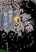 林望が能を読む (集英社文庫)
