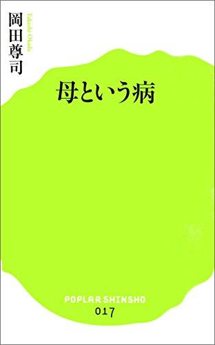 母という病 / 岡田尊司