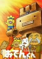 リリー・フランキー PRESENTS おでんくん(6) [DVD]