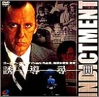 誘導尋問 INDICTMENT [DVD]