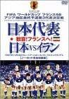 日本代表 歓喜!フランスへ! 日本VSイラン [DVD]